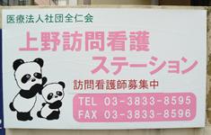 上野訪問看護ステーション